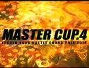 【鉄拳6BR MASTERCUP.4】タイムシフトP2 1次予選 第1ターン 8:15~8:45