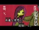【ニコカラ】 逆罪行進曲~怪~(On vocal)