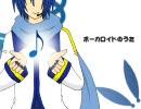 【KAITO】ボーカロイドのうた【カバー】