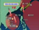 【海洋侵略】10年で日本は、中国の属国に【核兵器保有が必要】