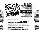 とことんアニソン大辞典'03