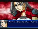 【スパロボJ】Revenger【BGM】