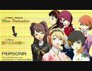 【2008年】ペルソナ3~4ライブアレンジ
