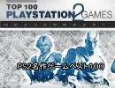 PS2名作ゲームベスト100前半