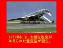 【迷旅客機】ツポレフTU144