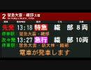 【A列車で行こう9】関鉄・慧急 空野地区開