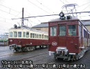 【迷列車で行こう】爆走!レトロ電車!【