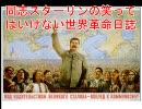 【HOI2】同志スターリンの笑ってはいけない世界革命日誌part3【マルチ】