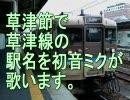 初音ミクが草津節で草津線の駅名を歌いました。