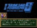 第4次スーパーロボット大戦S 中断メッセージ集