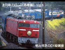 迷列車【客車編】Vol.6 寝台客車のDX座席車
