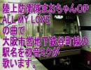 初音ミクが陸上防衛隊まおちゃんOPで大阪市営谷町線の駅名を歌う。