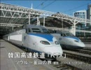 KTX 韓国高速鉄道 ソウル→釜山 【擬似乗車ビデオ】