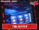 ライターX スロットハウスコクサイ編 第4話