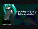 「デスカレーション」 を歌ってみた ver.ねるぽ thumbnail