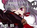 【MUGENキャラ製作】D4間桐桜をMUGEN入りさせてみるPart05