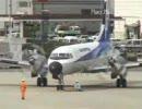 伊丹空港メモリアル
