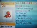 ポケモン ゴルゴのオクタン配布 2007.10.14