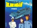 さらば 西崎義展 宇宙戦艦ヤマト 凌辱カヴ