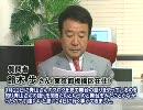 【青山繁晴】中国の人口侵略と中国人妻の背景[桜H22/11/19]