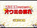 【オウミの群れ】近江知永FCバスツアーご案内映像
