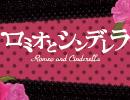 dorikoたんアルバム「ロミオとシンデレラ」店頭PV作ってみました。