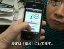 【ガジェット通信】iPhone のバウリンガルを人間で試してみた。