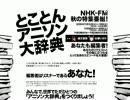 とことんアニソン大辞典'09
