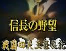 【歴戦文化祭】戦国四天王狂乱記・番外編