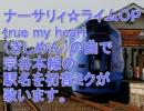 初音ミクがナーサリィ☆ライムOPで宗谷本線の駅名を歌いました。