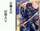 小覇王の幻想入り 第十八話B