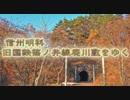 旧国鉄篠ノ井線廃線敷をゆく(前面展望風)