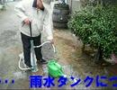 雨水タンクのとなりに あると楽しい便利グッズ!
