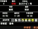 気まぐれ鉄道小ネタPART11 国鉄の夜行列車【東海道・山陽・九州方面】