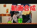 ライン録り講座 2限 【動画編集】フリーで動画合成するよ!