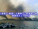 【速報】<韓国>北朝鮮から砲弾数十発, 韓国軍兵士1人死亡
