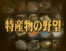 【信長の野望・革新PK】 特産物の野望 第一話