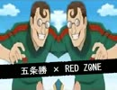 GOJOU ZONE【イナズマイレブン】