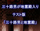 三十路男が地霊殿入り・テスト版 【東方
