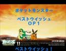 ポケットモンスターベストウィッシュOP1 ベストウイッシュ!【FULL】