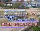 【荒尾競馬】星井美希誕生日杯おにぎり賞