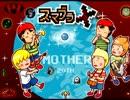 【バンブラ・バンブラDX】2つ使ってマザー裏【MOTHER】