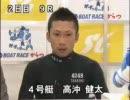 からつSGチャレンジSP動画-29 高沖健太 勝利者IV   2日目第9R