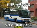 【V8】セレガR走行音で2時間耐久・その1