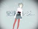 【DECO*27】愛迷エレジー feat. marina【M