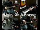 Bon JoviのLivin' On A Prayerを一人でやってみた【creambadge】