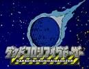 ダケドコロシアイダドーザー - アイアンプラザ