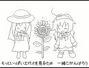 【UTAU/オリジナル】 ありがとう 【翔歌トリ】