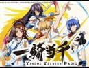一騎当千 XTREME XECUTOR RADIO #40[2010_