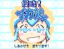 人気の「侵略!イカ娘」動画 2,999本 - ゲームボーイ版「侵略ノススメ☆」